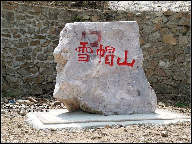 单人匹马游山(盖州九寨雪帽山)玩水(李官砂石海滨浴场)