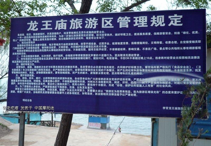 单人匹马游山(盖州九寨雪帽山)玩水(李官砂石海滨浴场