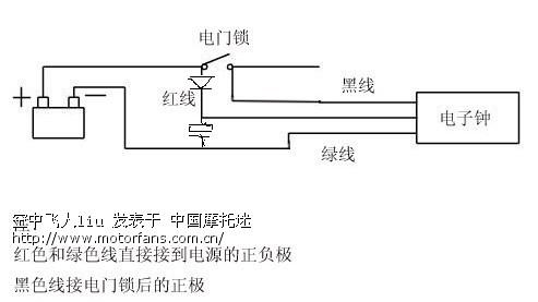 原摩托车加装电子时钟表电路在加装一个二极管一个