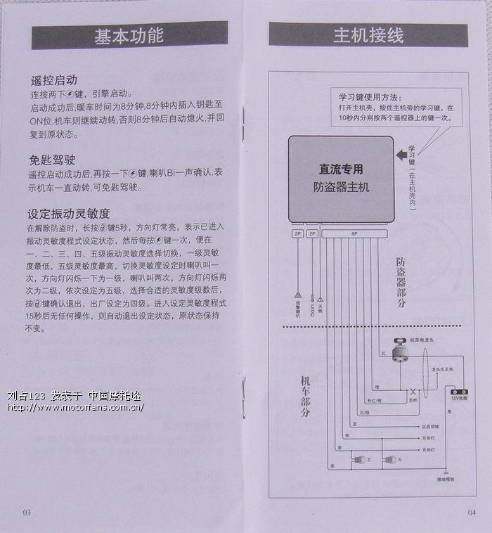 gt125加装铁将军2033直流电火专用防盗器求助