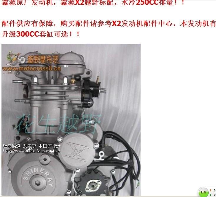 关于钱江龙300发动机问题