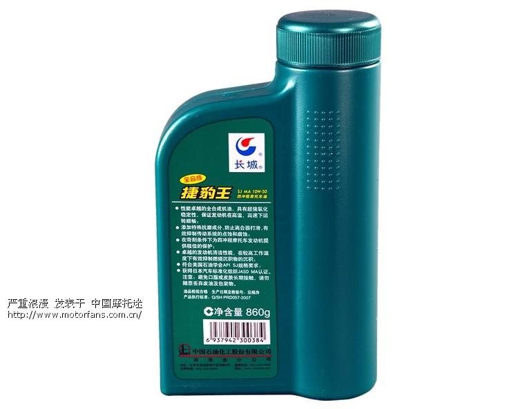 长城润滑油 捷豹王 sj ma 10w-50 全合成 摩托车 机油 旗高清图片
