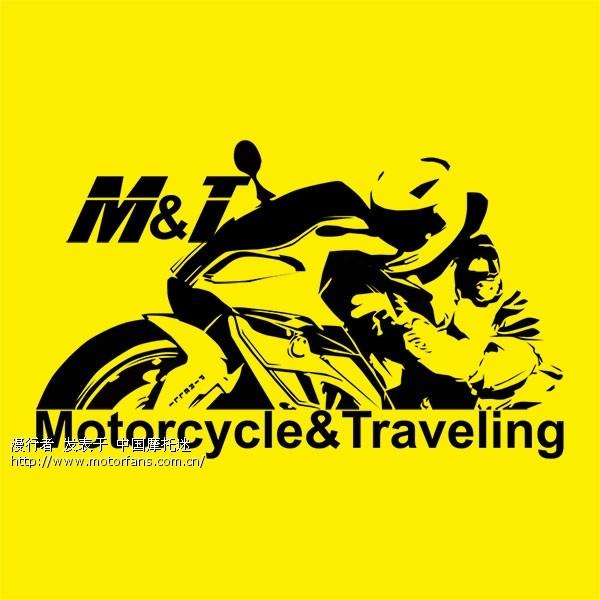 设计的车队logo - 北京摩友交流区