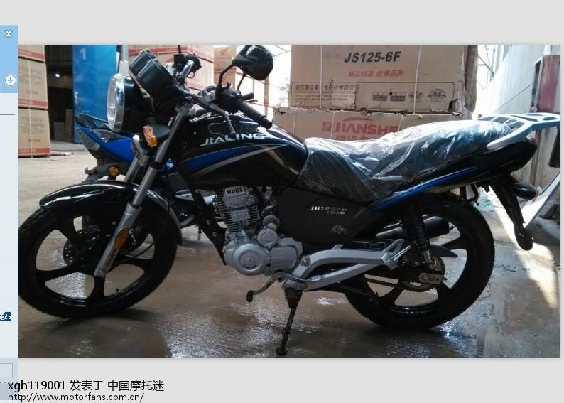 4880网购嘉陵街火125-8摩托车提车记