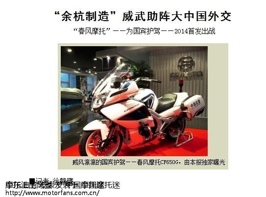 春风摩托 cf 650g 被正式确定为外国元首来访开高清图片