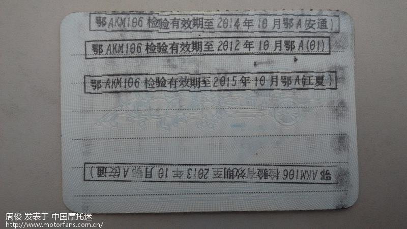 2014年江夏摩托车驾驶证换证及行驶证年检过程(仅供)