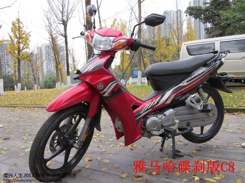林海雅马哈经典110cc