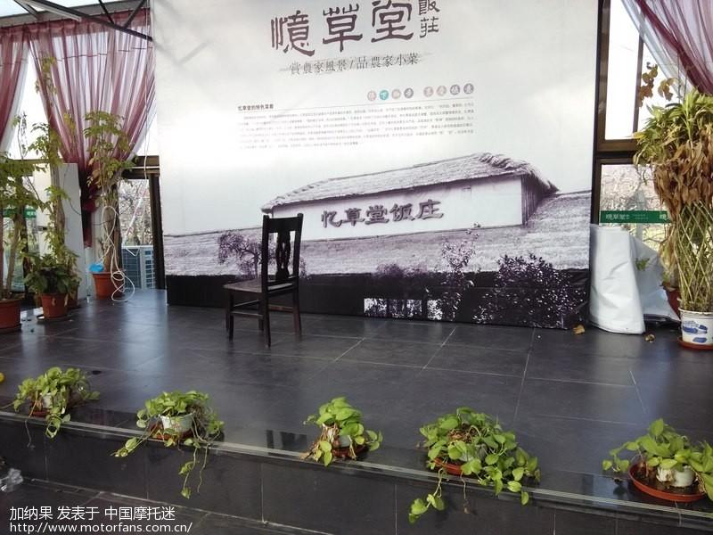 2015-2-1 忆草堂不见不散 摩托迷上海站新年联谊会