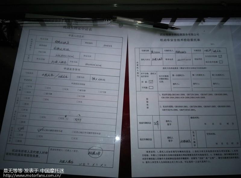 审范文_2015审车记