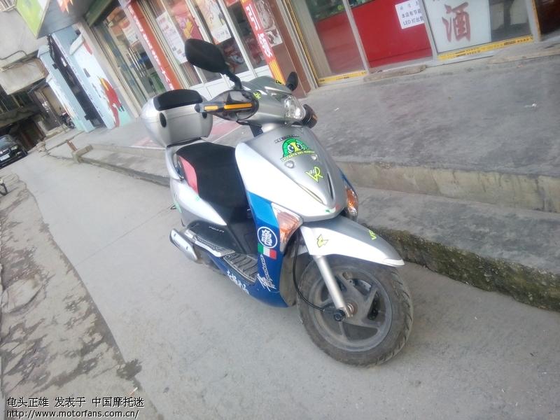 摩托车论坛 五羊本田-踏板车讨论专区 五羊本田-佳御(甲鱼) 03 好久