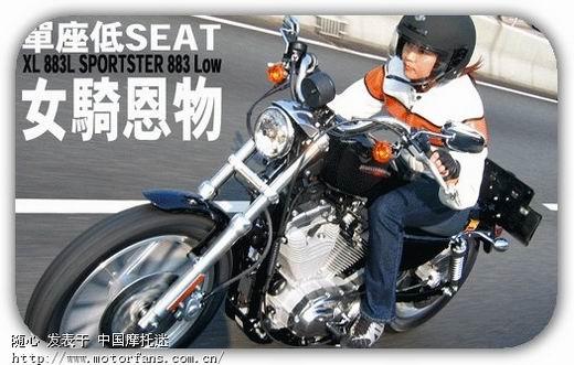 2006哈雷xl883l香港试骑(zt)