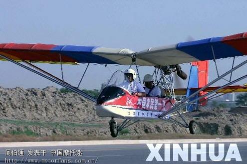 组图:宁夏农民自制小型飞机首次试飞成功 -东北