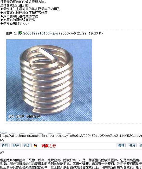 求助(机油口的螺丝拧滑丝