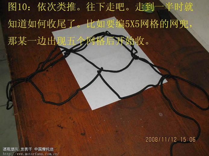 图配文:网兜编织