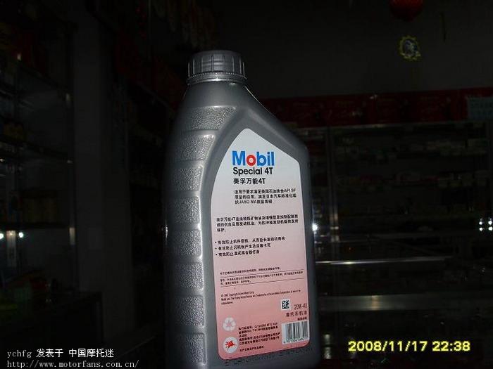 天戟125e加什么机油高清图片