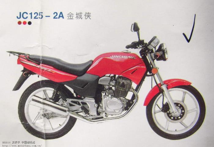 2000年金城摩托车型回顾