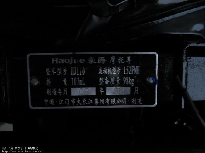 豪爵 HJ110,一万公里了 骑行记录中 换了氙气灯泡 博世火花塞 .