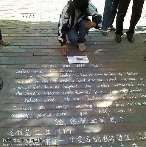 雷 街头惊现 中英文说明 超强乞丐图片