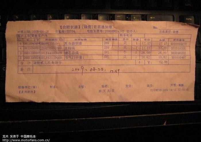 天戟125e离合线多少钱高清图片