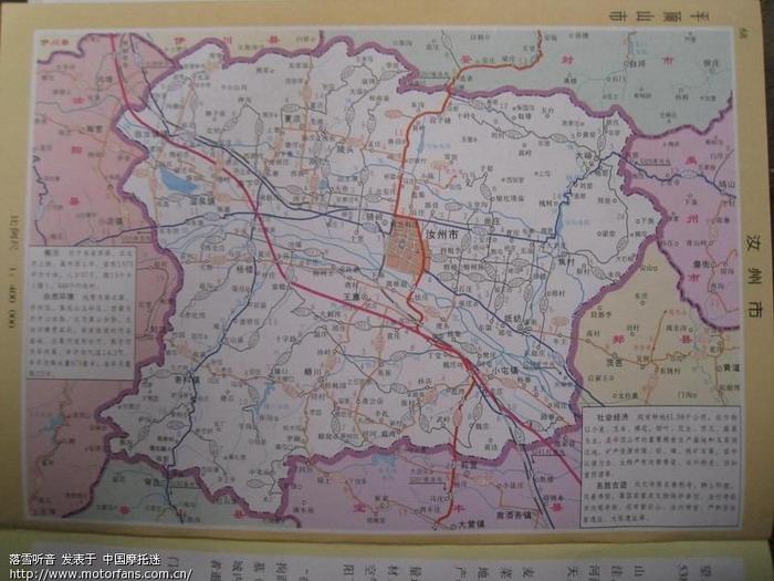 平顶山市各县市地图