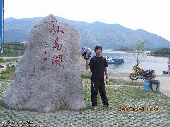 2009年7月4日_03 青山闲雅 2009年7月4日仙岛湖一日游