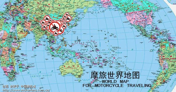 摩旅世界地图 - 摩托车论坛 - 摩托车论坛 - 中国第一