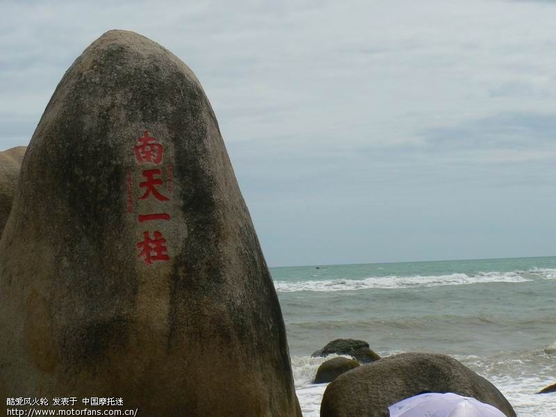 09暑假,带儿子海南岛旅游(图片添加中)