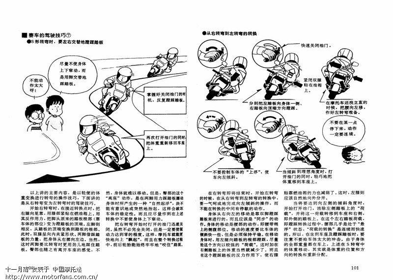 日本摩托车驾驶技术图解(全本)