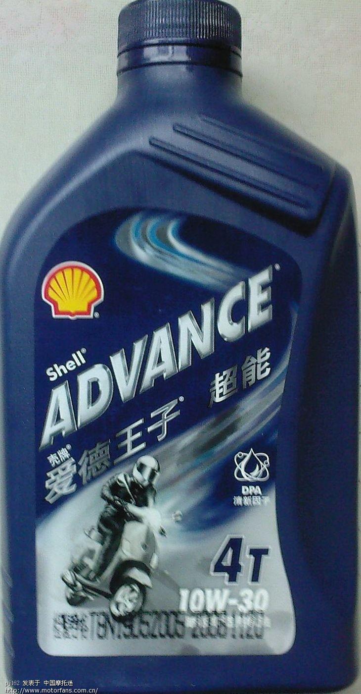 今天给助力车换了踏板适用机油 attachments.motorfans.com ...