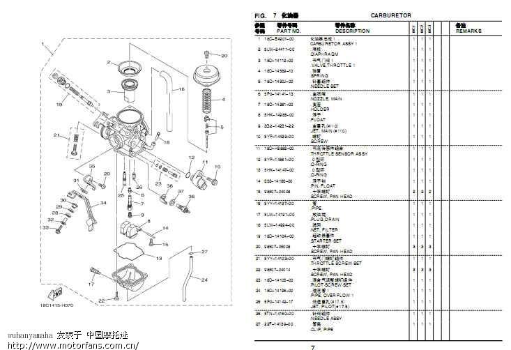天剑k化油器结构图 - 雅马哈