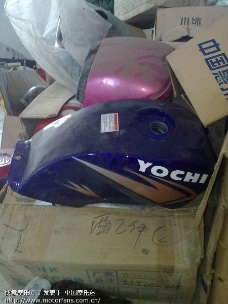 快意摩托0011摩托专卖 全新摩托车品牌尾箱,油箱 20元 -全新摩托车